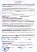 Пожарная декларация PLASTFOIL® Classic, Polar, Eco, Lay, Art, Geo